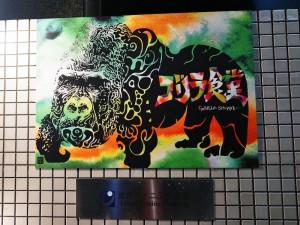 gorilla kanban