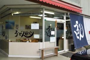 udon miyabi