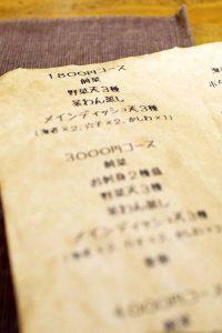 itoi-menu