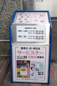 kahin-menu