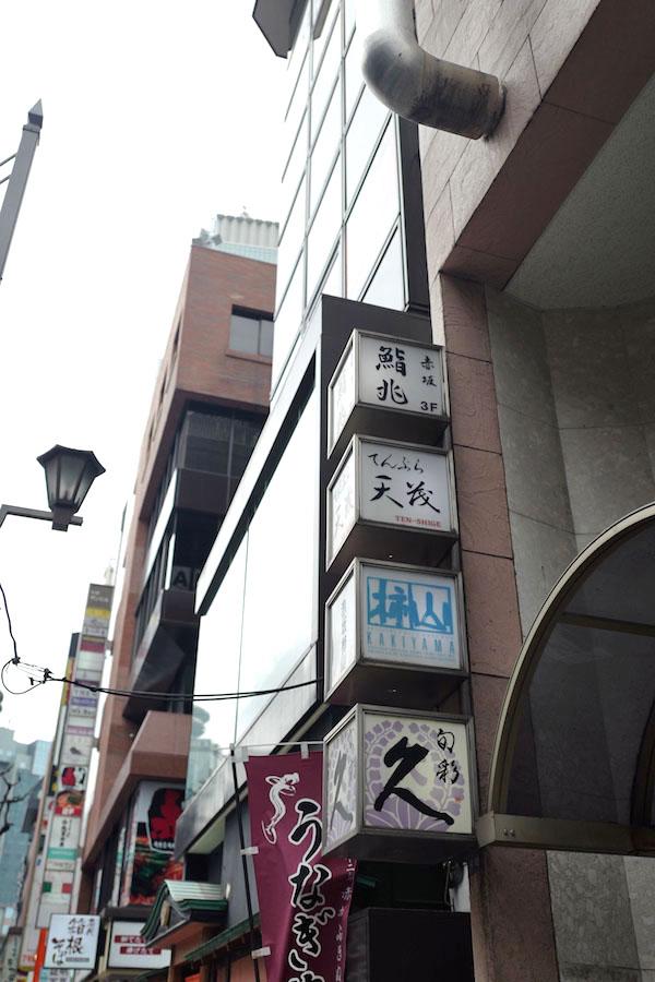赤坂鮨兆、おまぜを食べる