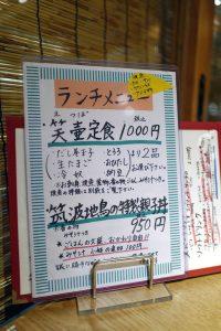笑壺で魚、赤坂ランチ