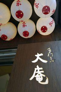 松茸を蕎麦にうかべて食べる秋
