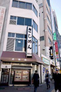 尾張屋で蕎麦、虎屋菓寮で富士山たべる!