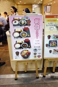 鯛の花咲く寿司清の朝