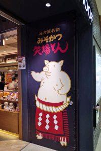 味噌カツの店でエビフライと串カツ食べる