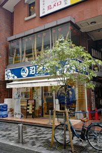 沼津港の寿司、虎屋菓寮の冷やした汁粉