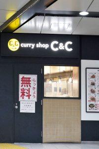 C&Cのらっきょう、亜麻亜亭の紙おしぼり