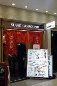 回転寿司はいつまで回転寿司なんだろう…。