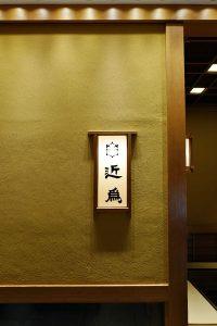 東京駅の京都の出島、近為でぶぶ漬け
