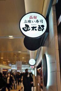 函太郎の立ち喰いの寿司、〆で土鍋で煮込んだ頂上麺