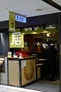東京駅の初藤、目玉焼きに焼き鮭つけて…。