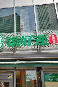 ひとり2500円で行ける香港、ティムホーワン